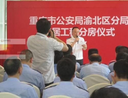 重庆渝北区公安分局安居房电脑摇号分配实施现场